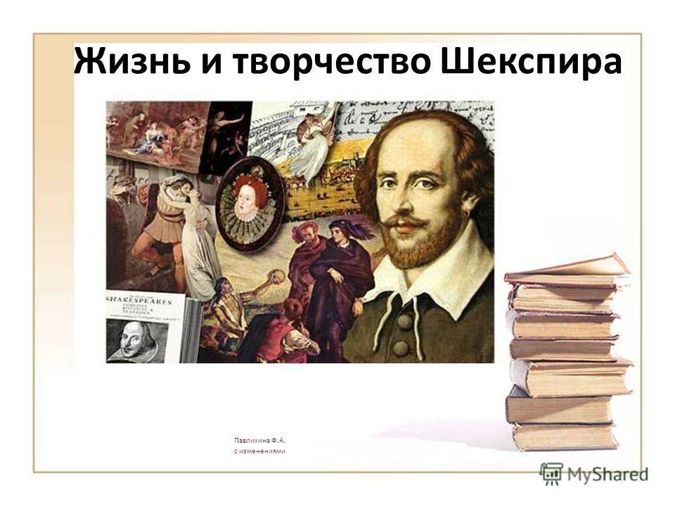 Жизнь и творчество Шекспира Павлихина Ф.А. с изменениями