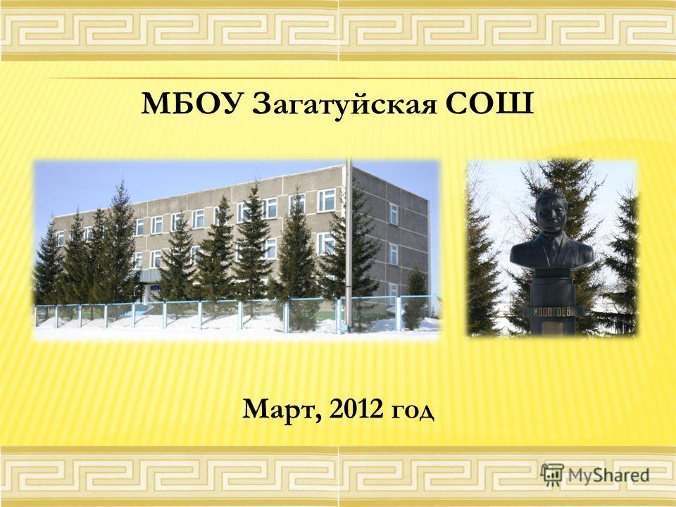 МБОУ Загатуйская СОШ Март, 2012 год