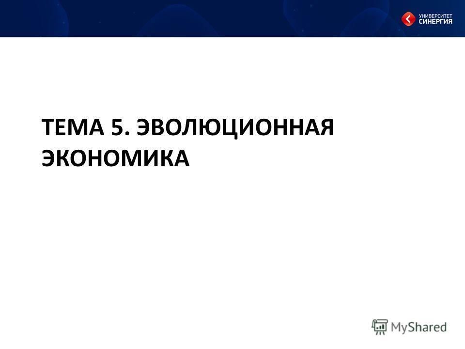 ТЕМА 5. ЭВОЛЮЦИОННАЯ ЭКОНОМИКА