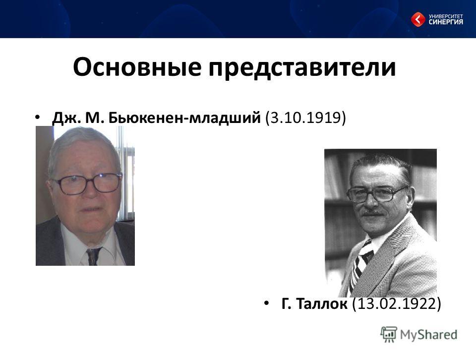 Основные представители Дж. М. Бьюкенен-младший (3.10.1919) Г. Таллок (13.02.1922)