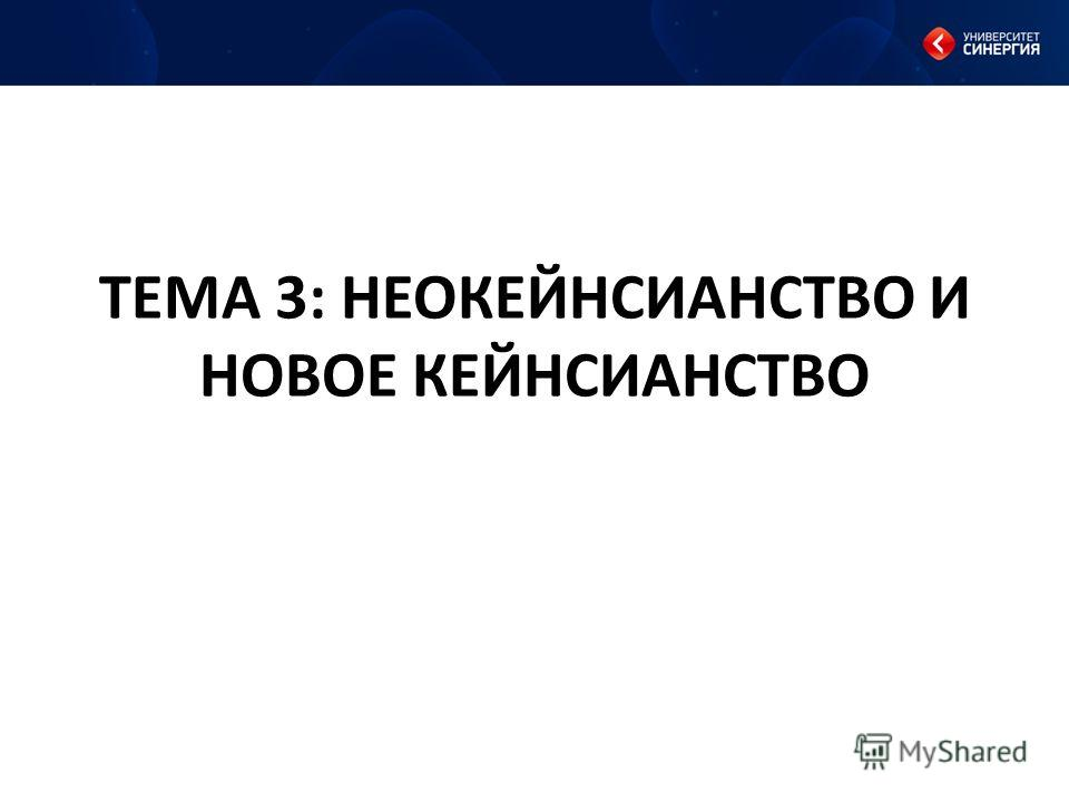ТЕМА 3: НЕОКЕЙНСИАНСТВО И НОВОЕ КЕЙНСИАНСТВО «Видимо, в условиях кризиса Учебно - метод ически й