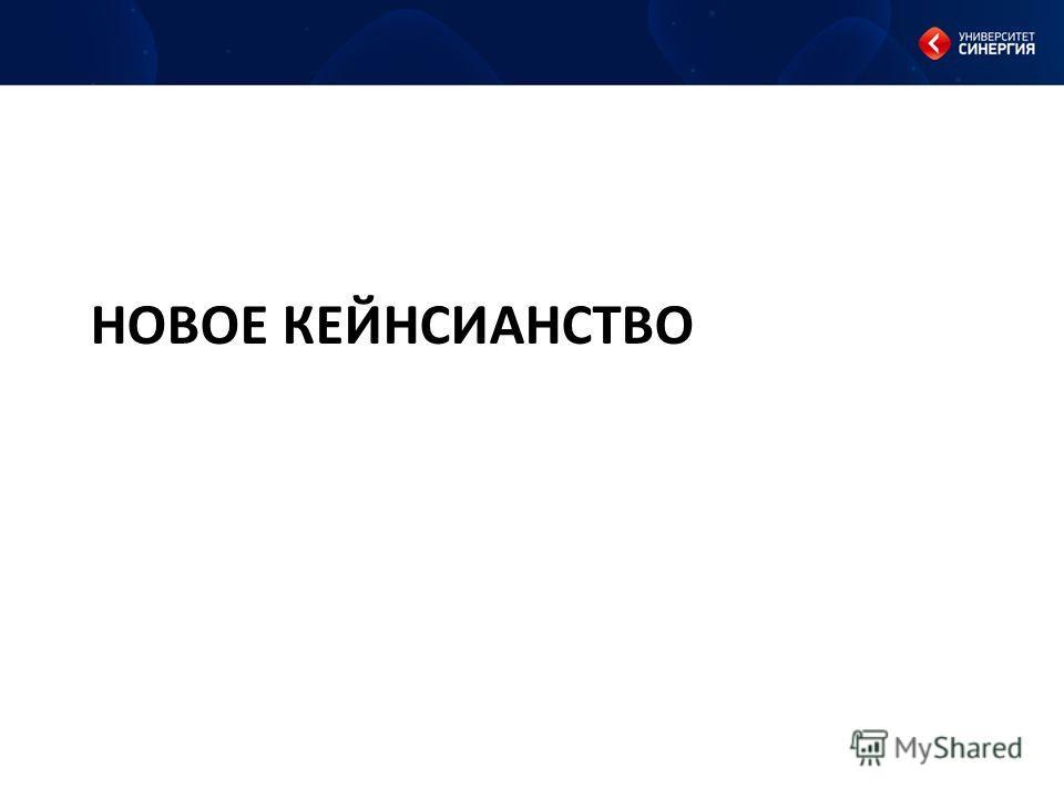 НОВОЕ КЕЙНСИАНСТВО