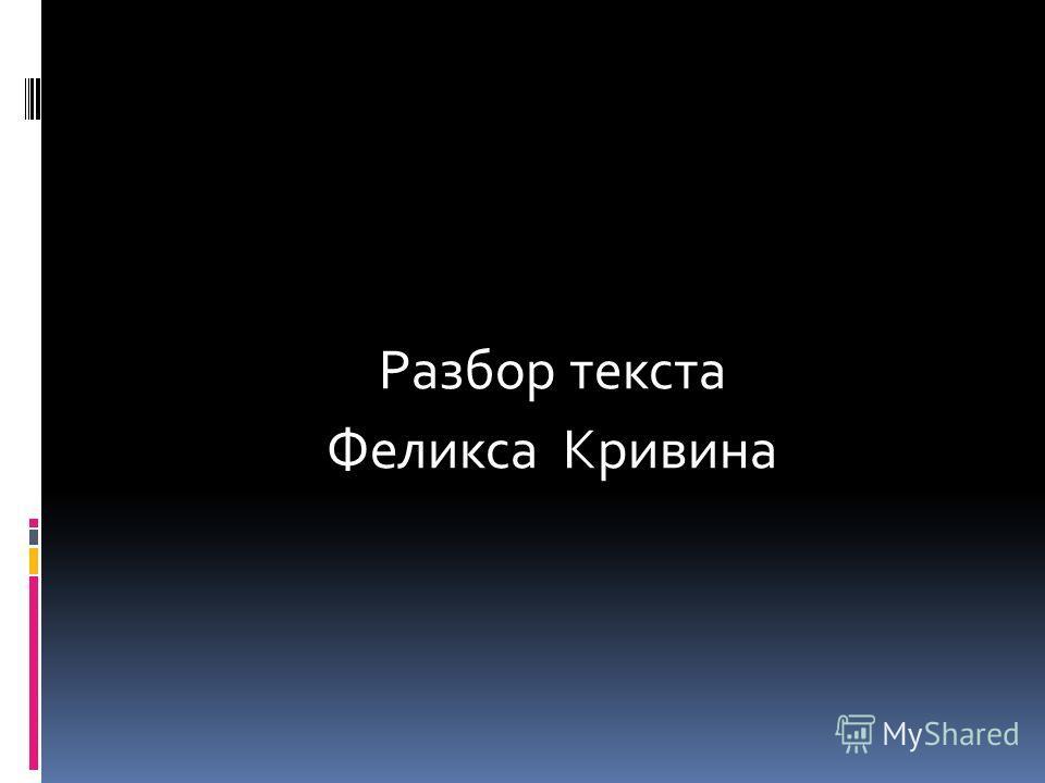Разбор текста Феликса Кривина