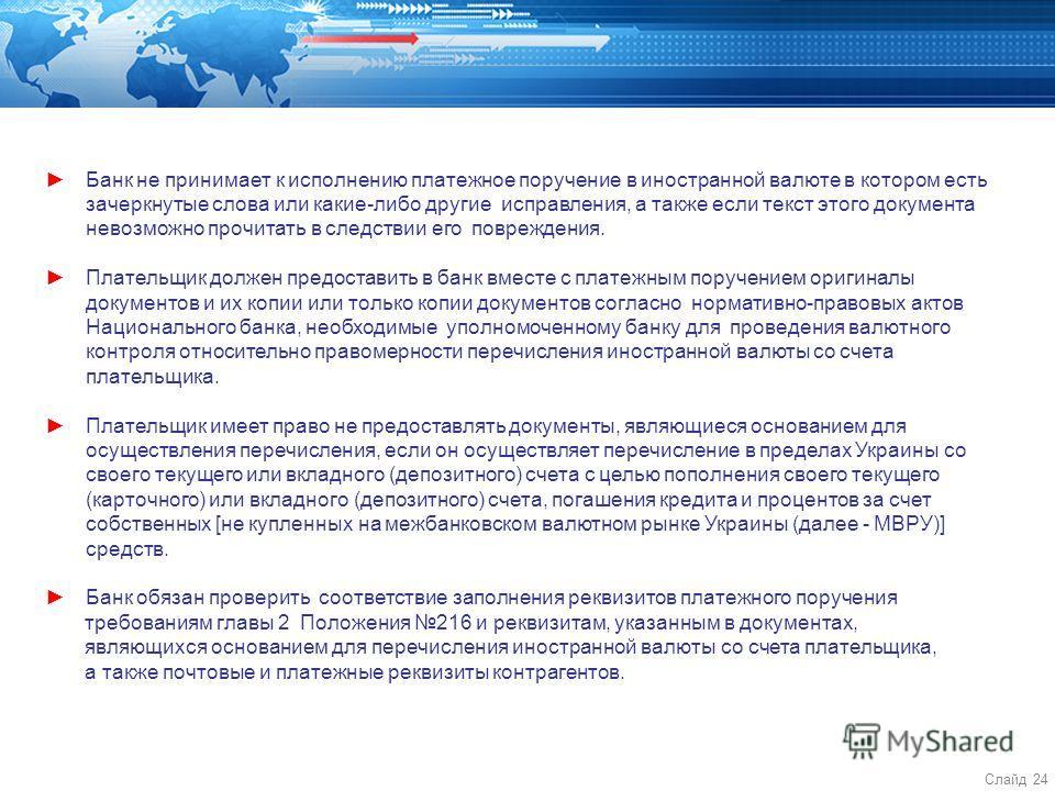 Слайд 24 Банк не принимает к исполнению платежное поручение в иностранной валюте в котором есть зачеркнутые слова или какие-либо другие исправления, а также если текст этого документа невозможно прочитать в следствии его повреждения. Плательщик долже