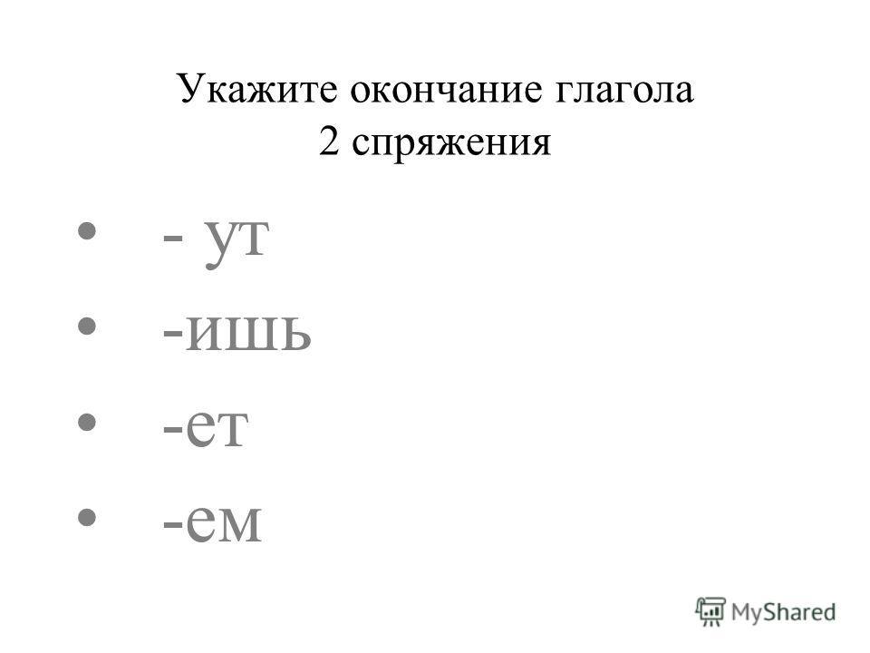 Укажите окончание глагола 2 спряжения - ут -ишь -ет -ем