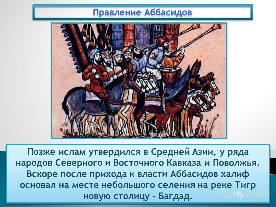 Правление Аббасидов В 750 году власть в халифате перешла к династии Аббасидов. Мусульмане составили большинство населения Сирии, Египта и значительной части Африки, Ирана, Ирака, Афганистана, части Индостана и Индонезии В 750 году власть в халифате п