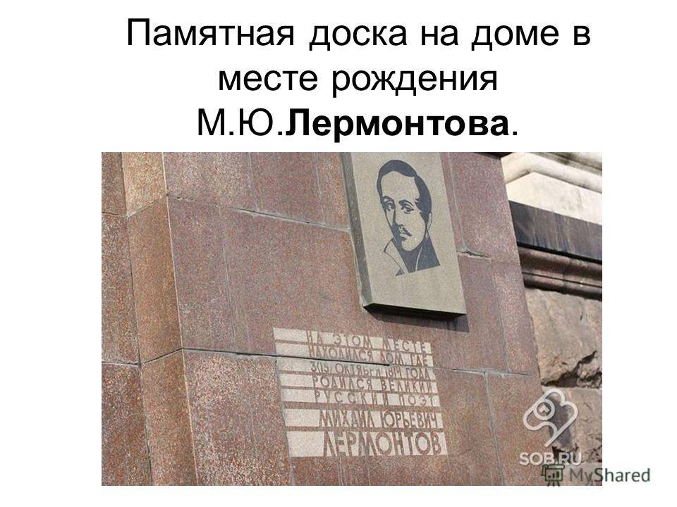 Памятная доска на доме в месте рождения М.Ю.Лермонтова.