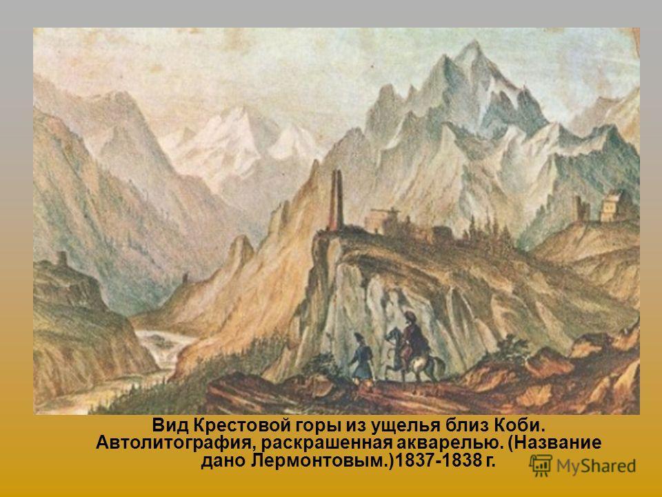 Вид Крестовой горы из ущелья близ Коби. Автолитография, раскрашенная акварелью. (Название дано Лермонтовым.)1837-1838 г.