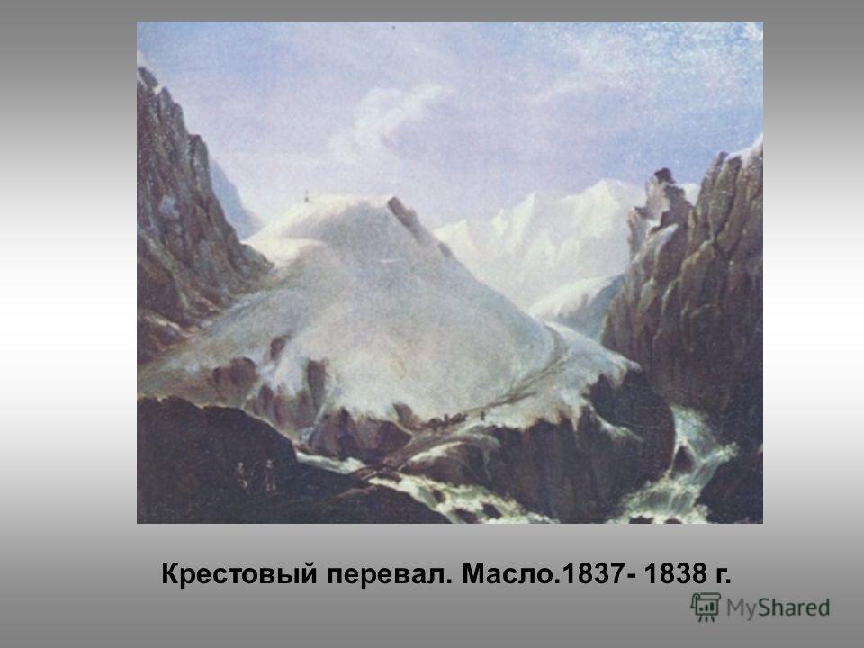 Крестовый перевал. Масло.1837- 1838 г.