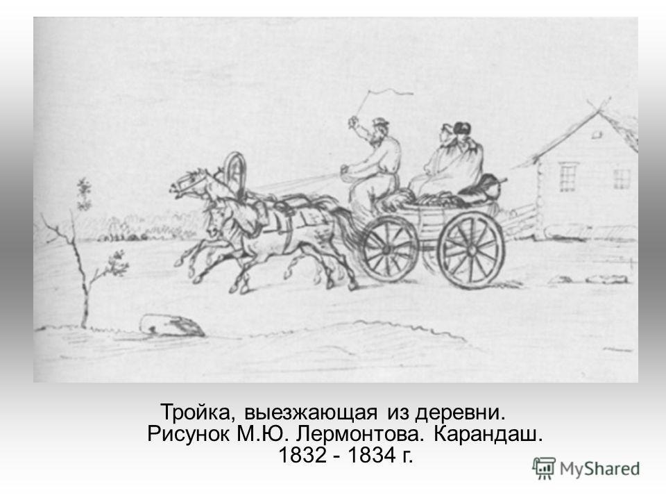 Тройка, выезжающая из деревни. Рисунок М.Ю. Лермонтова. Карандаш. 1832 - 1834 г.