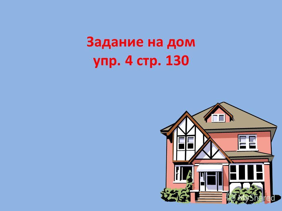 Задание на дом упр. 4 стр. 130