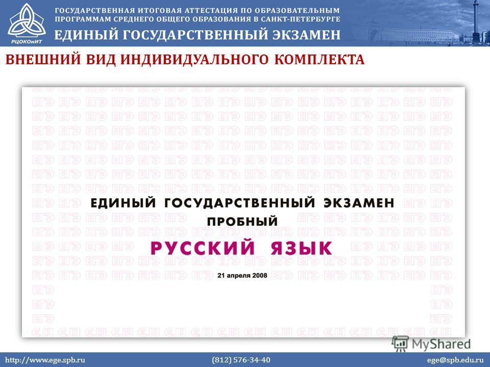 http://www.ege.spb.ru (812) 576-34-40 ege@spb.edu.ru ВНЕШНИЙ ВИД ИНДИВИДУАЛЬНОГО КОМПЛЕКТА
