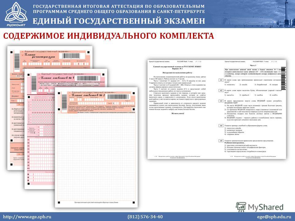 http://www.ege.spb.ru (812) 576-34-40 ege@spb.edu.ru СОДЕРЖИМОЕ ИНДИВИДУАЛЬНОГО КОМПЛЕКТА