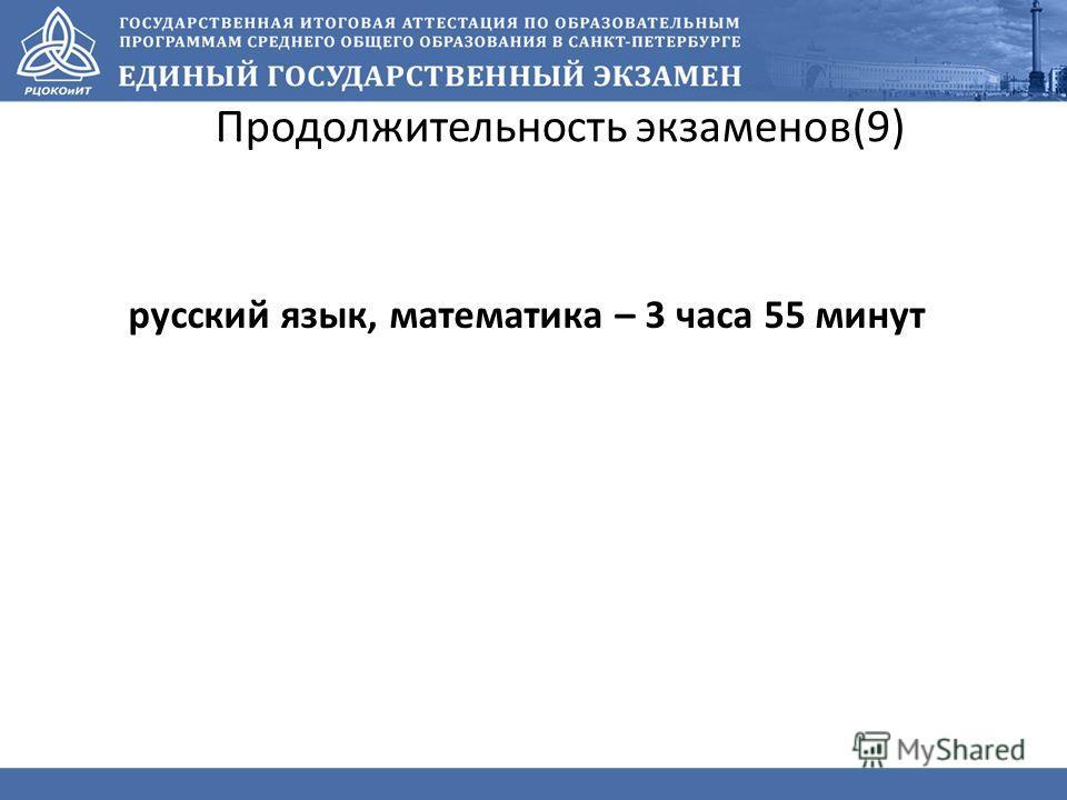 Продолжительность экзаменов(9) русский язык, математика – 3 часа 55 минут