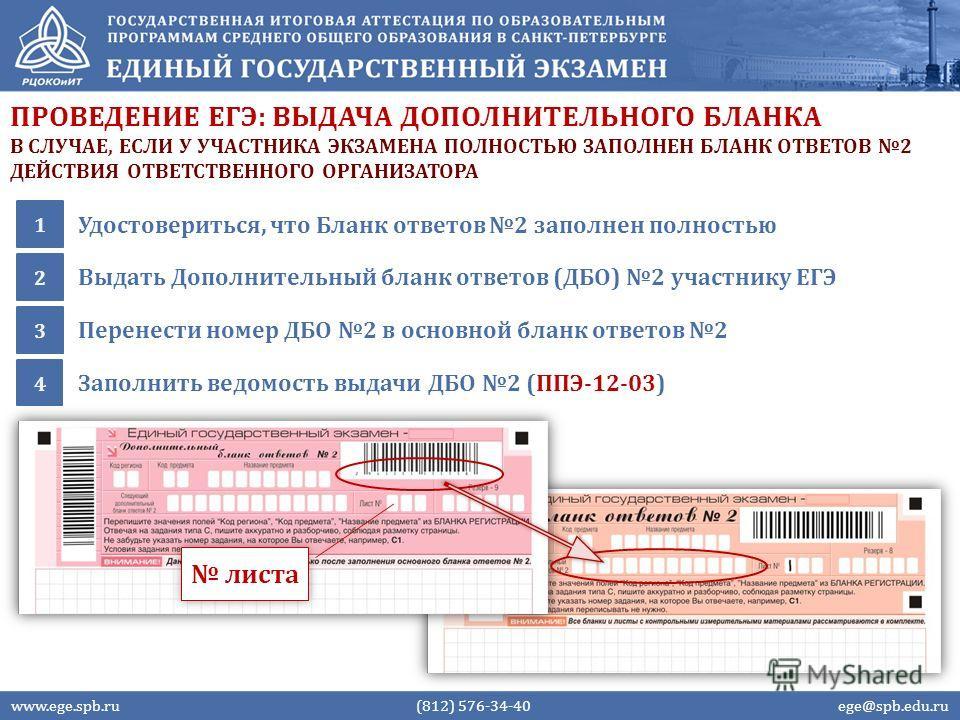 ПРОВЕДЕНИЕ ЕГЭ: ВЫДАЧА ДОПОЛНИТЕЛЬНОГО БЛАНКА Удостовериться, что Бланк ответов 2 заполнен полностью 1 www.ege.spb.ru (812) 576-34-40 ege@spb.edu.ru Выдать Дополнительный бланк ответов (ДБО) 2 участнику ЕГЭ 2 В СЛУЧАЕ, ЕСЛИ У УЧАСТНИКА ЭКЗАМЕНА ПОЛНО