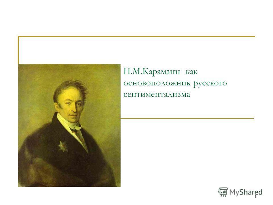 1 Н.М.Карамзин как основоположник русского сентиментализма