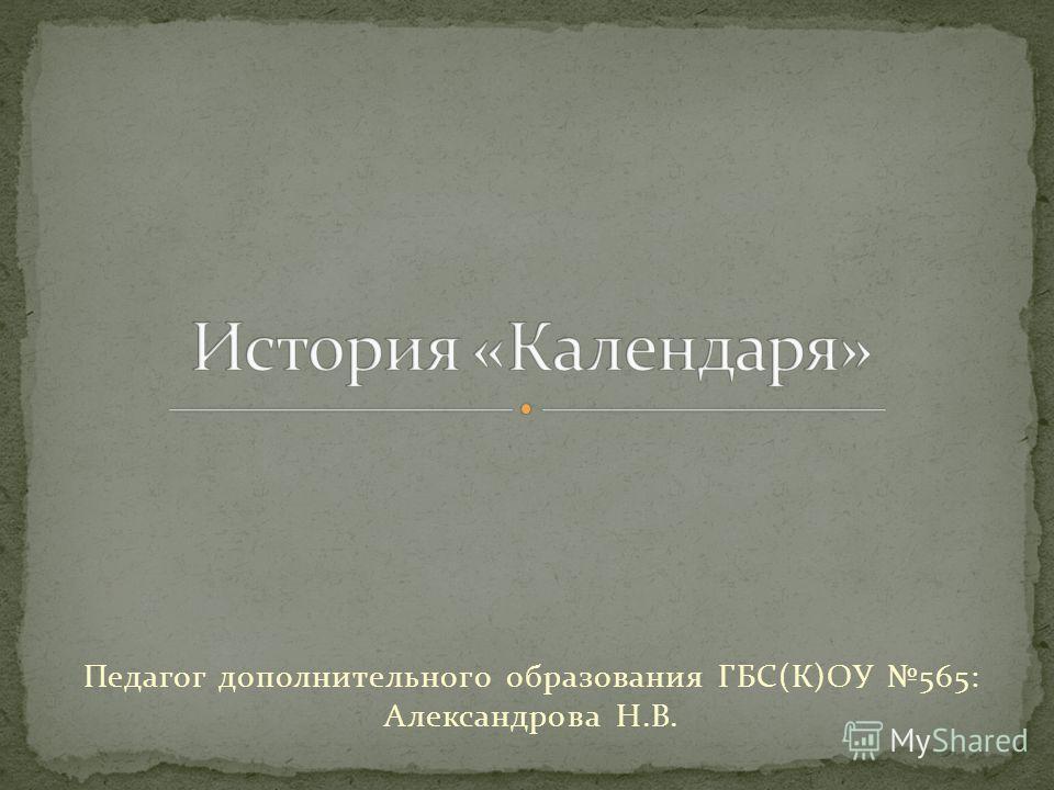 Педагог дополнительного образования ГБС(К)ОУ 565: Александрова Н.В.