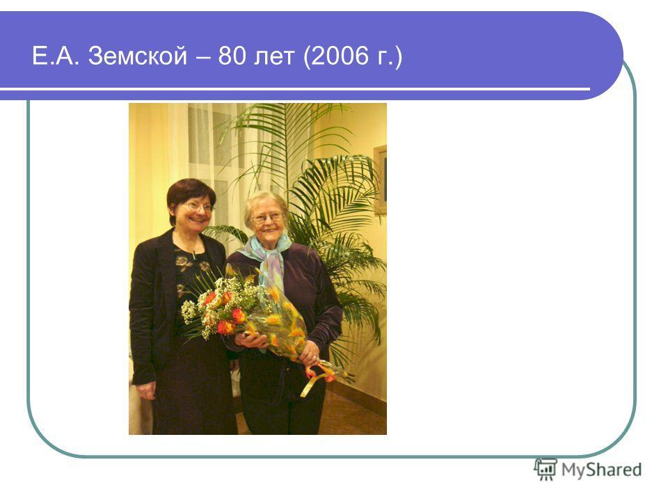 Е.А. Земской – 80 лет (2006 г.)