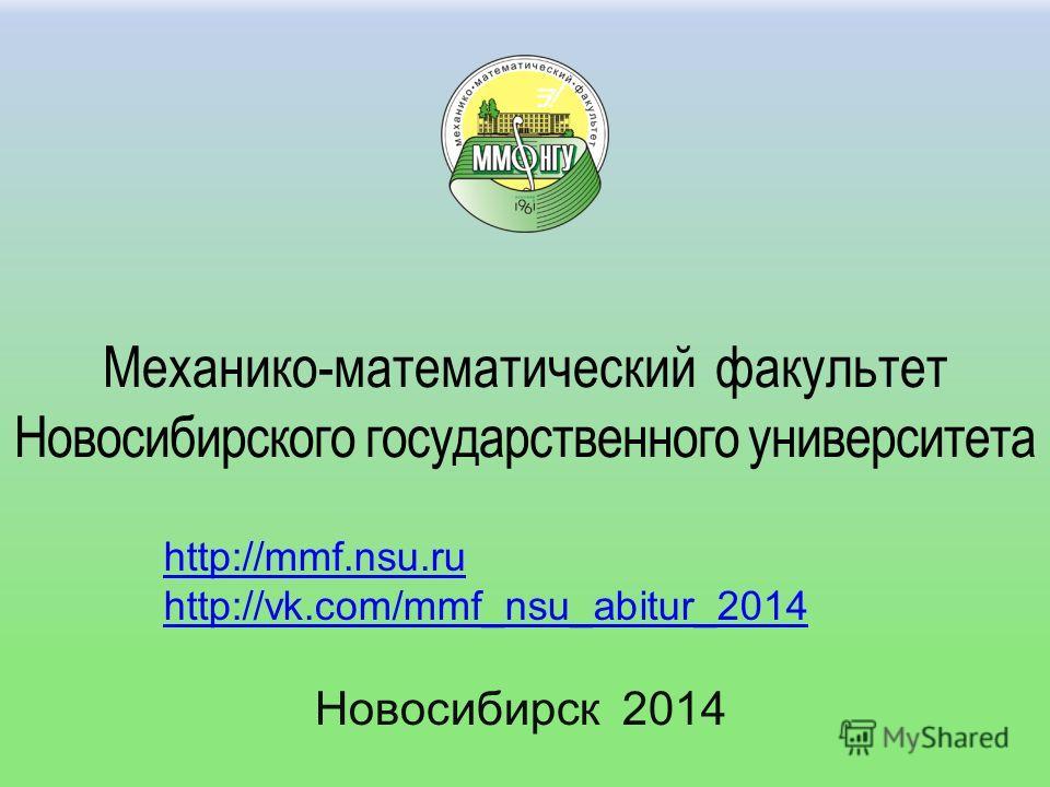 Механико-математический факультет Новосибирского государственного университета Новосибирск 2014 http://mmf.nsu.ru http://vk.com/mmf_nsu_abitur_2014