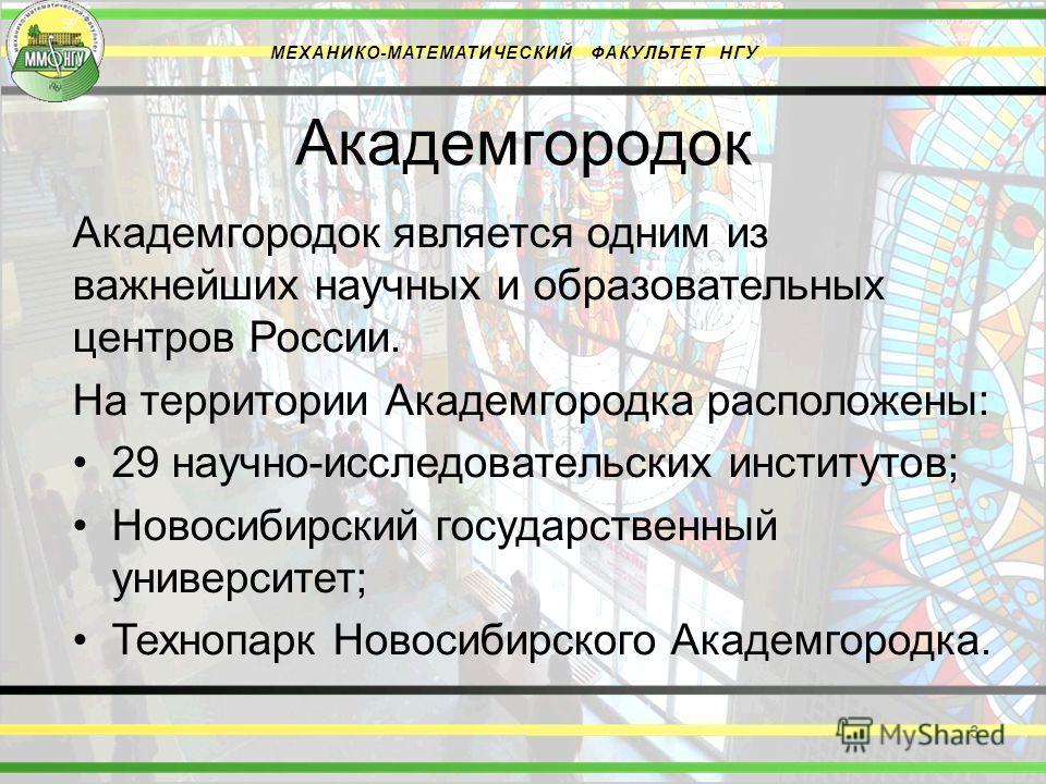 Академгородок Академгородок является одним из важнейших научных и образовательных центров России. На территории Академгородка расположены: 29 научно-исследовательских институтов; Новосибирский государственный университет; Технопарк Новосибирского Ака