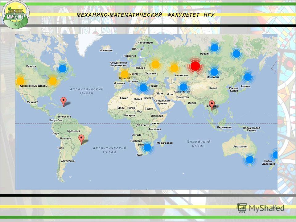 Наши выпускники Компании, в которых работают и занимаются исследованиями выпускники НГУ: Газпром, Роснефть, Интел, Шлюмберже, Бэйкер Атлас, Хьюлетт-Паккард, Сан, SWsoft/Parallels и другие. Выпускники ММФ работают во многих государственных и частных с
