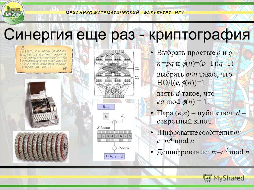 Синергия еще раз - криптография 52 МЕХАНИКО-МАТЕМАТИЧЕСКИЙ ФАКУЛЬТЕТ НГУ Выбрать простые p и q –n=pq и (n)=(p–1)(q–1) –выбрать e