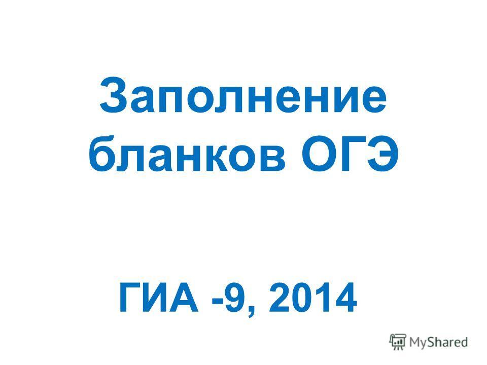 Заполнение бланков ОГЭ ГИА -9, 2014