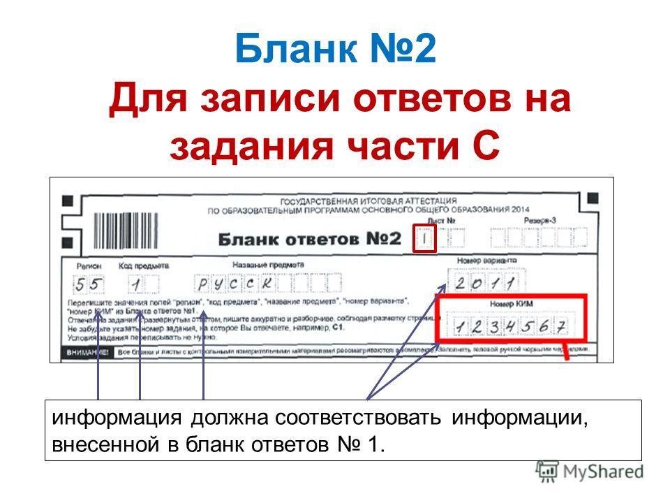 Бланк 2 Для записи ответов на задания части С информация должна соответствовать информации, внесенной в бланк ответов 1.