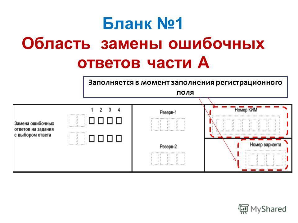Бланк 1 Область замены ошибочных ответов части А Заполняется в момент заполнения регистрационного поля