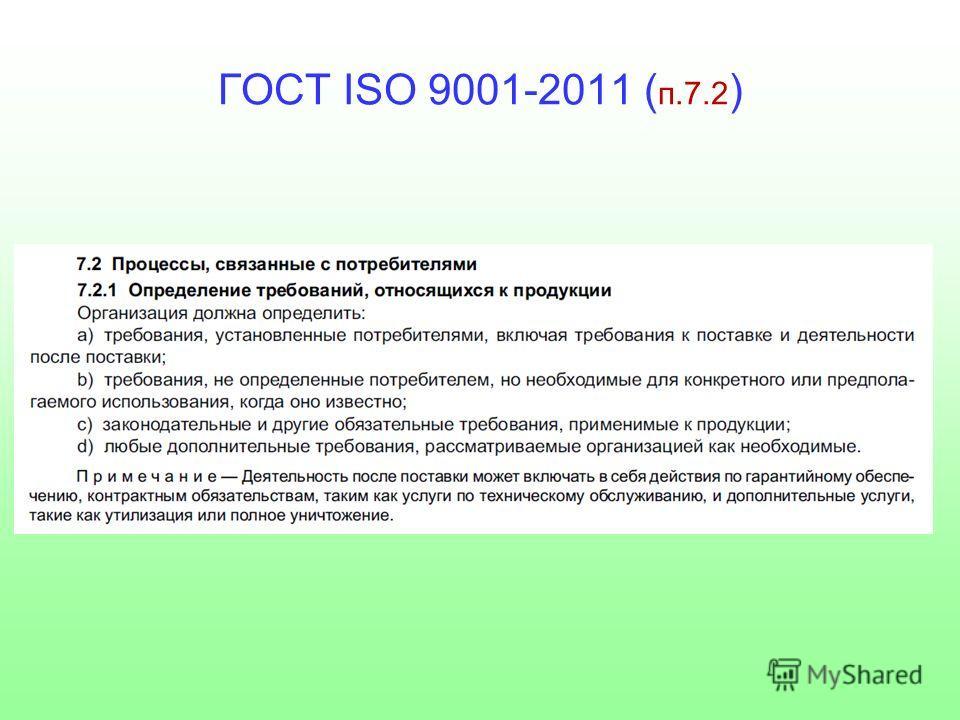 ГОСТ ISO 9001-2011 ( п.7.2 )