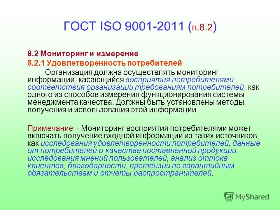 ГОСТ ISO 9001-2011 ( п.8.2 ) 8.2 Мониторинг и измерение 8.2.1 Удовлетворенность потребителей Организация должна осуществлять мониторинг информации, касающийся восприятия потребителями соответствия организации требованиям потребителей, как одного из с
