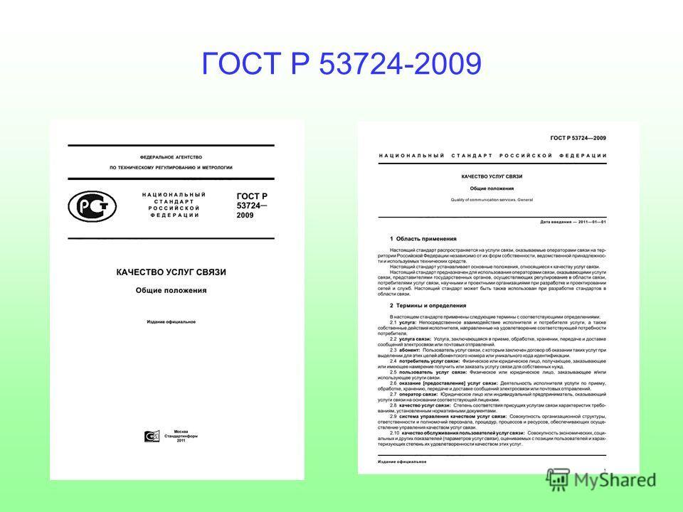 ГОСТ Р 53724-2009