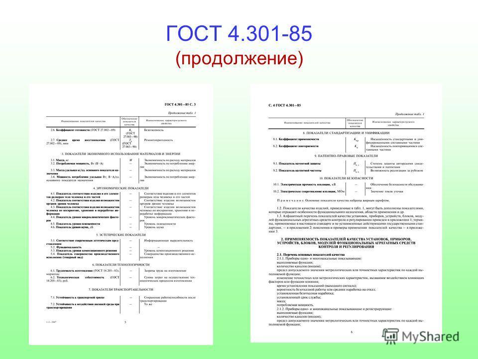 ГОСТ 4.301-85 (продолжение)
