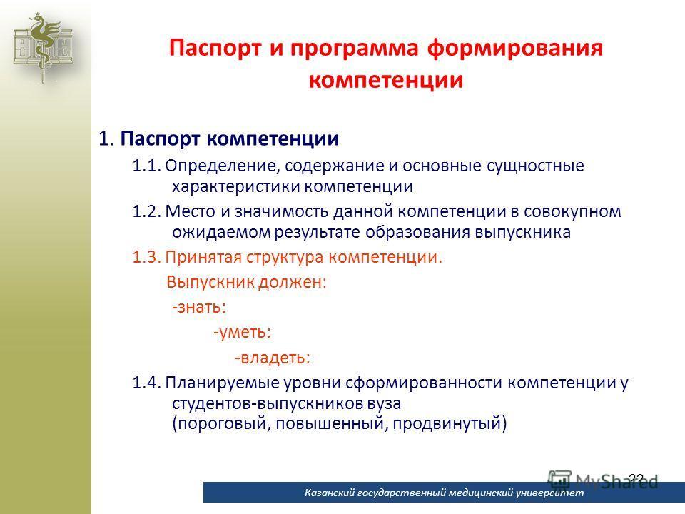 22 Паспорт и программа формирования компетенции 1. Паспорт компетенции 1.1. Определение, содержание и основные сущностные характеристики компетенции 1.2. Место и значимость данной компетенции в совокупном ожидаемом результате образования выпускника 1