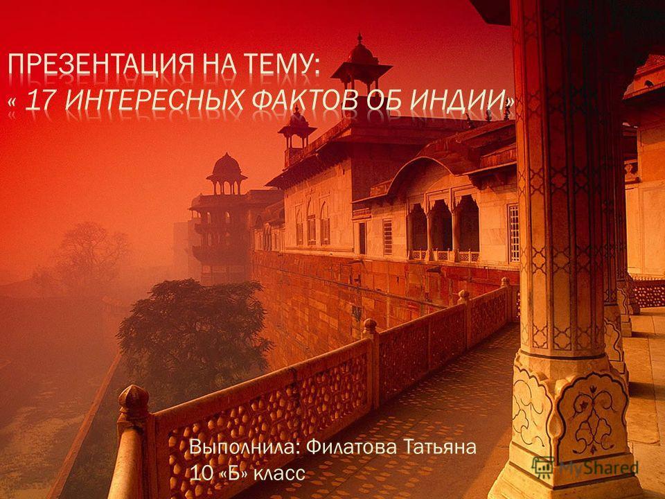Выполнила: Филатова Татьяна 10 «Б» класс