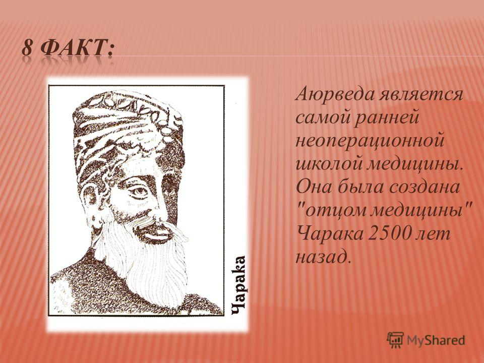 Аюрведа является самой ранней неоперационной школой медицины. Она была создана отцом медицины Чарака 2500 лет назад.