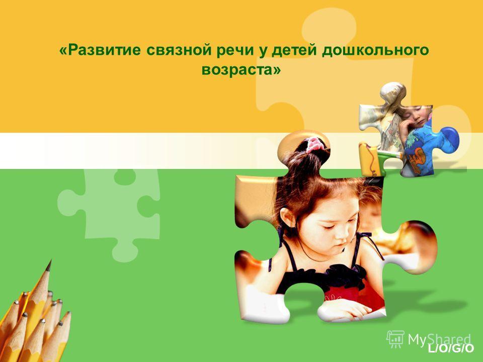 L/O/G/O «Развитие связной речи у детей дошкольного возраста»