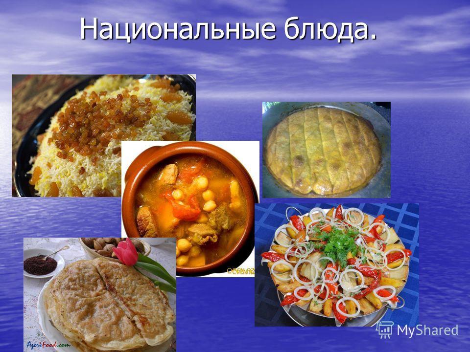 Национальные блюда. Национальные блюда.