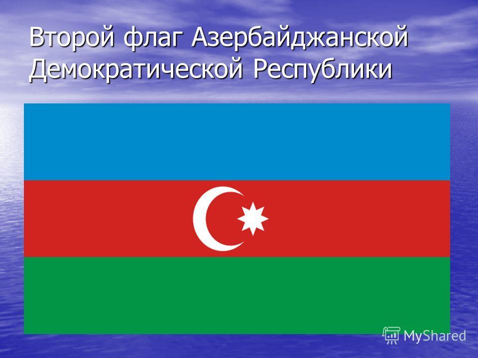 Второй флаг Азербайджанской Демократической Республики