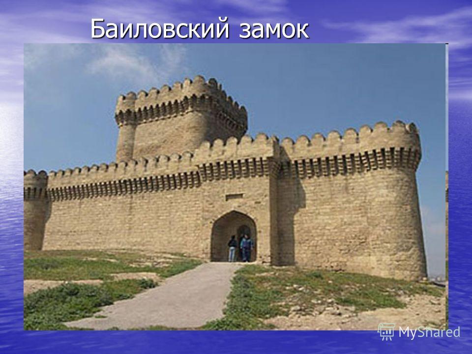Баиловский замок Баиловский замок