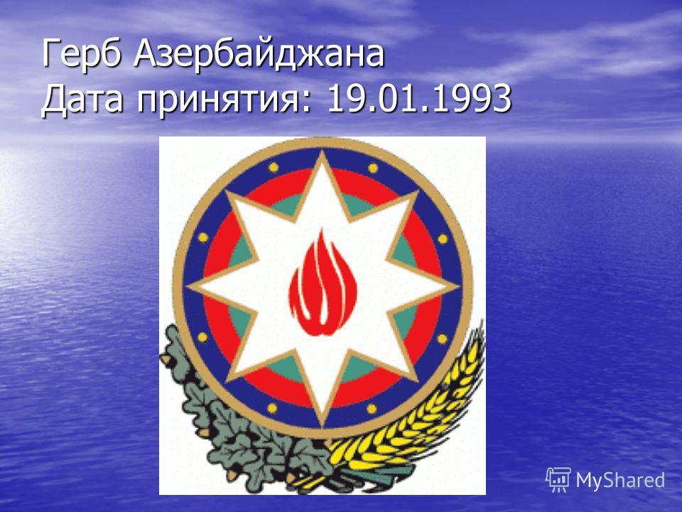 Герб Азербайджана Дата принятия: 19.01.1993