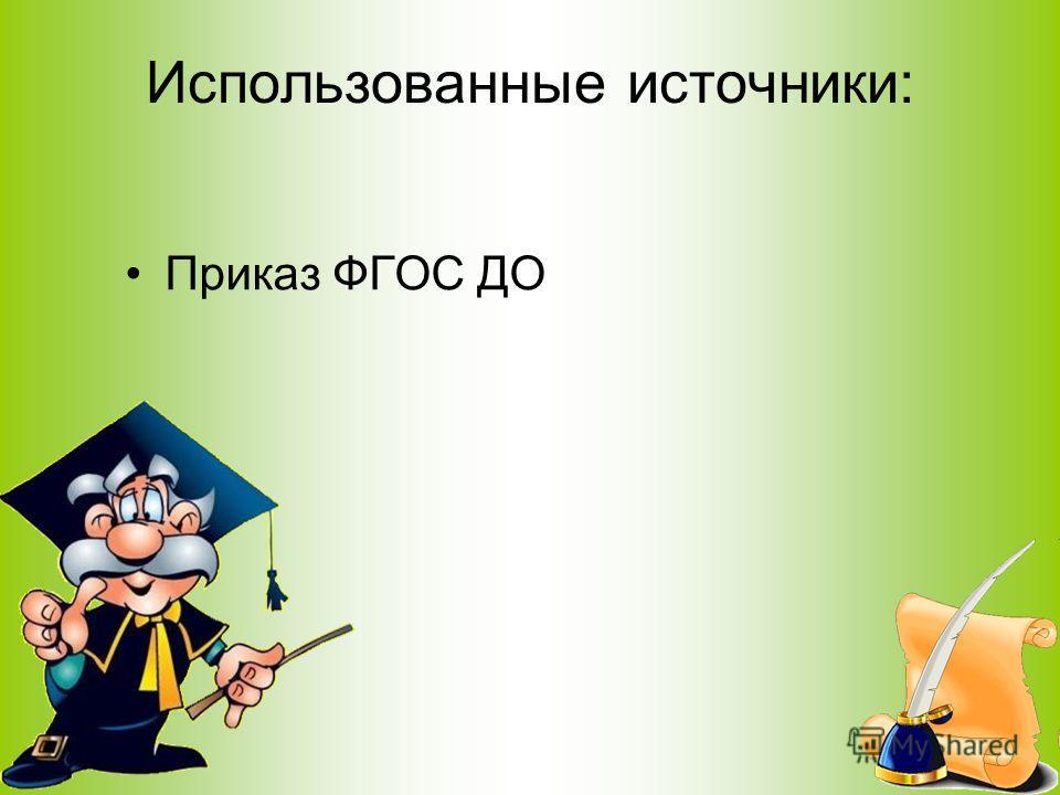 Использованные источники: Приказ ФГОС ДО