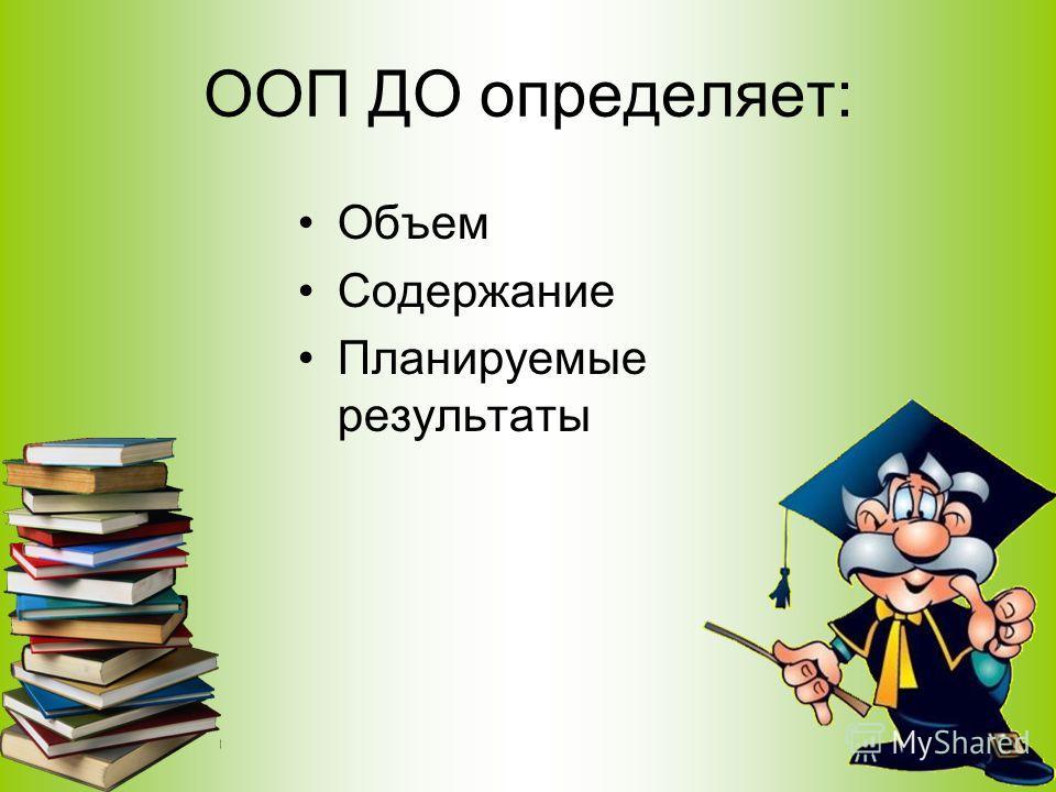 ООП ДО определяет: Объем Содержание Планируемые результаты