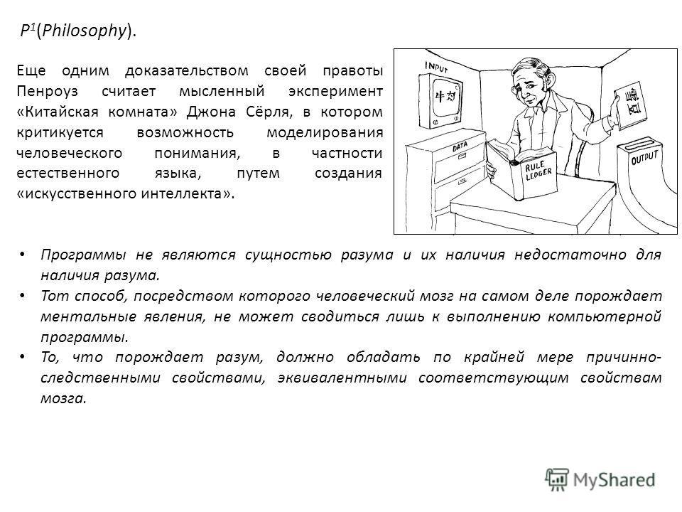 P 1 (Philosophy). Картинок по теме мало, поэтому котики. Программы не являются сущностью разума и их наличия недостаточно для наличия разума. Тот способ, посредством которого человеческий мозг на самом деле порождает ментальные явления, не может свод