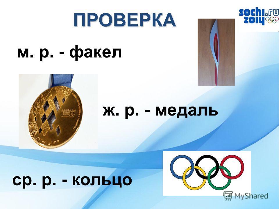 ПРОВЕРКА м. р. - факел ср. р. - кольцо ж. р. - медаль