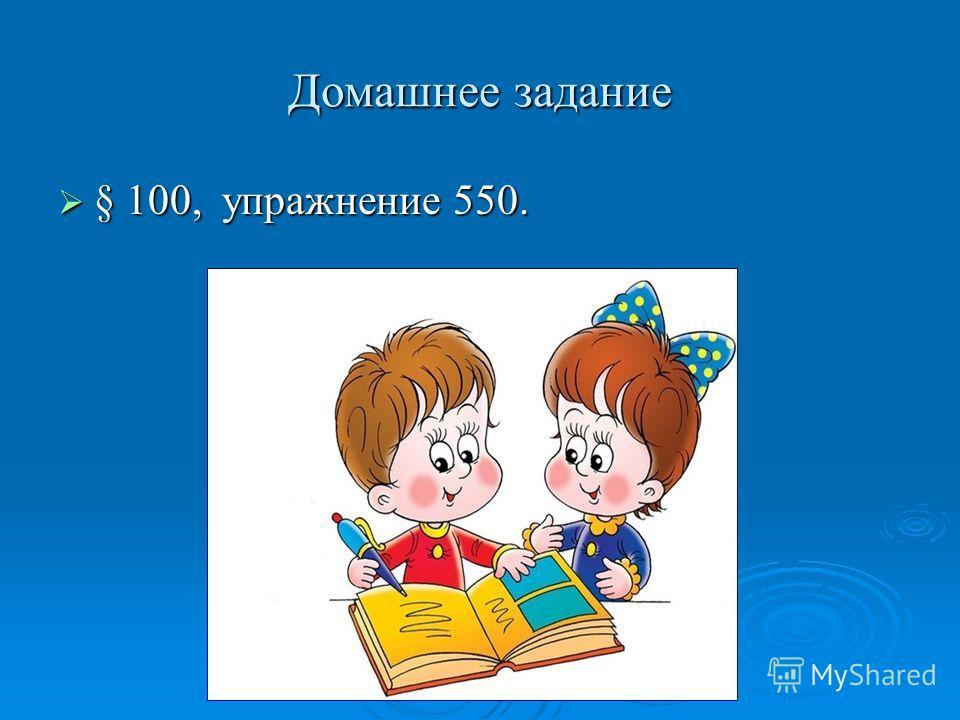 Домашнее задание § 100, упражнение 550. § 100, упражнение 550.