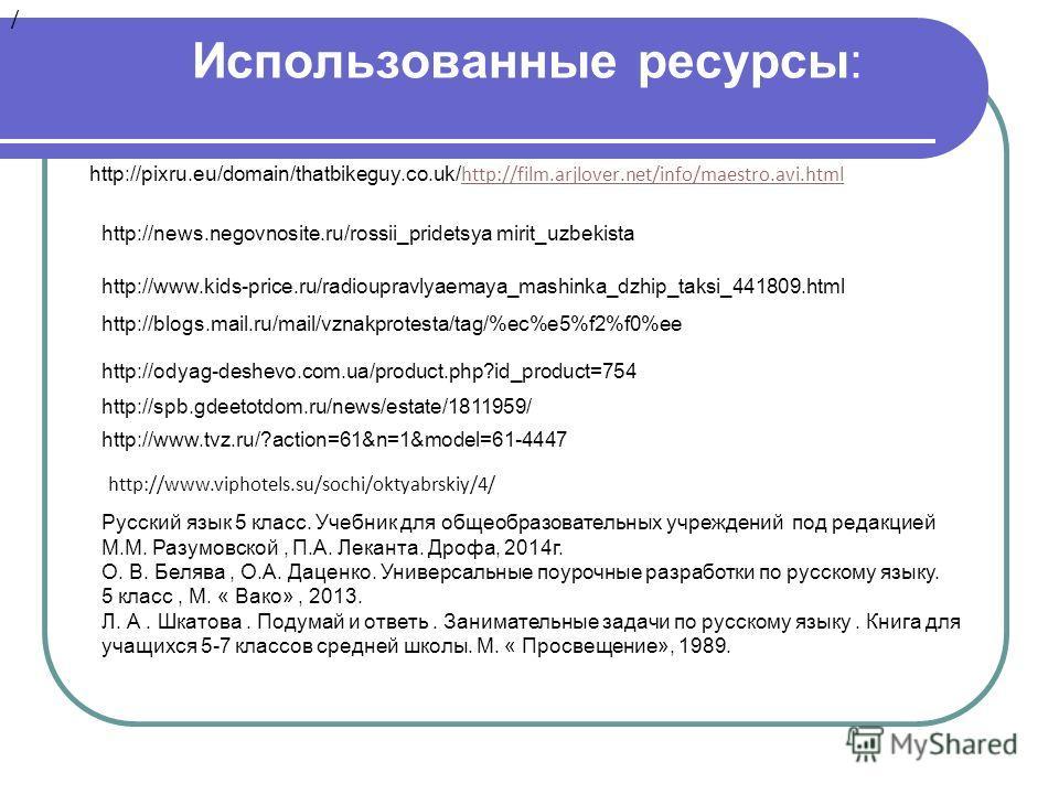 Использованные ресурсы: http://pixru.eu/domain/thatbikeguy.co.uk/ http://film.arjlover.net/info/maestro.avi.html http://film.arjlover.net/info/maestro.avi.html http://news.negovnosite.ru/rossii_pridetsya mirit_uzbekista http://www.kids-price.ru/radio