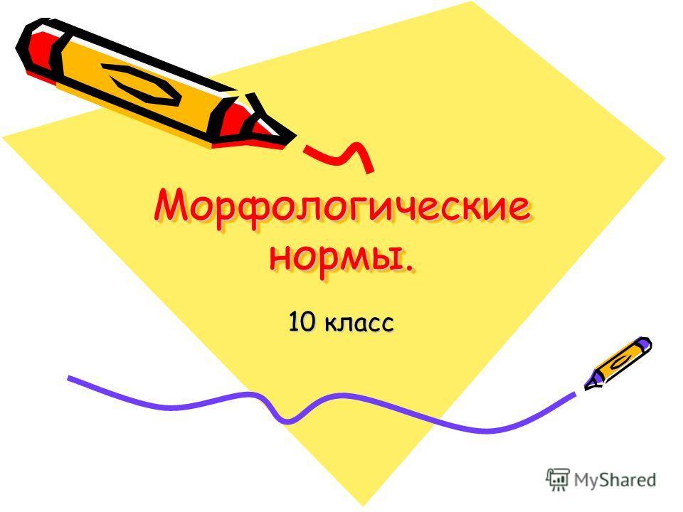 Морфологические нормы. 10 класс