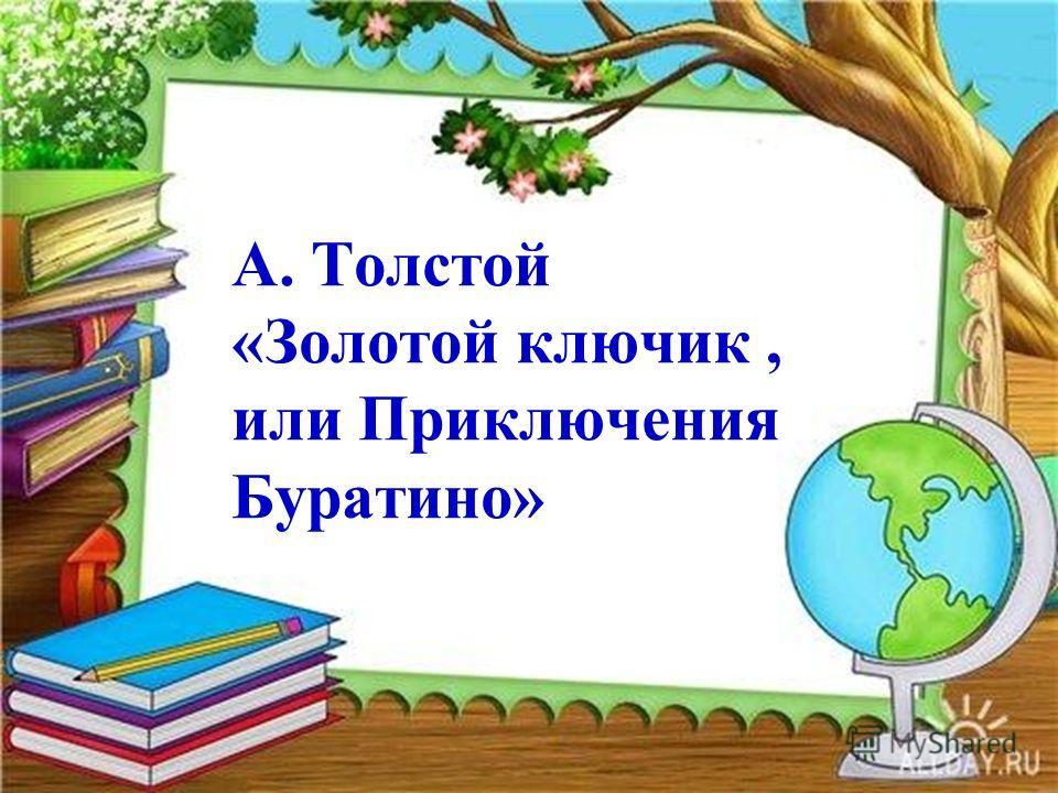 А. Толстой «Золотой ключик, или Приключения Буратино»