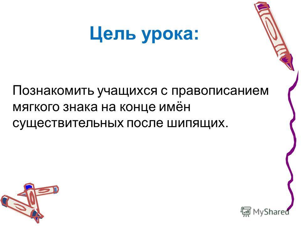 3 класс « Мягкий знак на конце имён существительных после шипящих » УМК «Школа России»